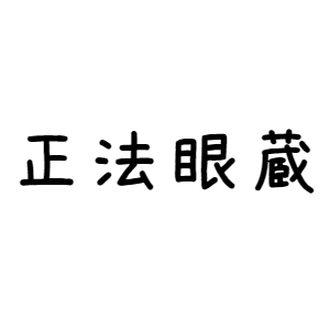 正法眼蔵とは、道元禅師が1231(寛喜3)年8月に最初の巻である『弁道話』をあらわされた後、23年間にわたりまとめ説かれたもので、最終巻は示寂の年1253(建長5)年1月に完成した『八大人覚』の巻です。